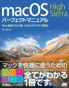 macOS High Sierra パーフェクトマニュアル【電子書籍】[ 井村克也 ]