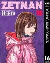 ZETMAN 16【電子書籍】 桂正和