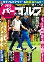 週刊パーゴルフ 2016年11月1日号【電子書籍】[ パーゴルフ ]