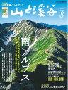 月刊山と溪谷 2019年8月号【電子書籍】