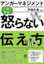 アンガーマネジメント 怒らない伝え方【電子書籍】[ 戸田久実 ]
