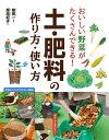 おいしい野菜がたくさんできる! 土・肥料の作り方・使い方【電子書籍】[ 柴田一 ]