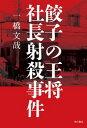 餃子の王将社長射殺事件【電子書籍】[ 一橋 文哉 ]