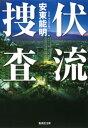 伏流捜査[捜査シリーズ]【電子書籍】[ 安東能明 ]