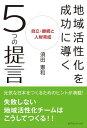 地域活性化を成功に導く5つの提言自立・継続と人財育成【電子書籍】[ 須田 憲和 ]