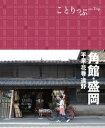 ことりっぷ 角館・盛岡 平泉・花巻・遠野【電子書籍】[ 昭文社 ]