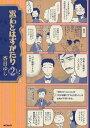 漫畫 - 漱石とはずがたり 2【電子書籍】[ 香日ゆら ]