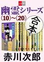 合本 幽霊シリーズ(10)〜(20)【文春e-Books】【電子書籍】[ 赤川次郎 ]