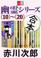 合本幽霊シリーズ(10)~(20)【文春e-Books】