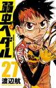 弱虫ペダル 27【電子書籍】[ 渡辺航 ]