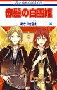 赤髪の白雪姫14【電子書籍】[ あきづき空太 ]