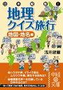 日本縦断! 地理クイズ旅行[地図・地名編]【電子書