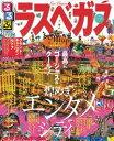 るるぶラスベガス(2015年版)【電子書籍】