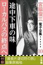 宮脇俊三 電子全集10 『途中下車の味/ローカルバスの終点へ』【電子書籍】[ 宮脇俊三