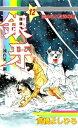 銀牙ー流れ星 銀ー 第12巻【電子書籍】[ 高橋よしひろ ]