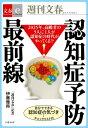 2025年、高齢者の5人に1人が認知症の時代がやってくる!? 認知症予防最前線【文春e-Books】【電子書籍】[ 伊藤雅将 ]