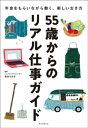 55歳からのリアル仕事ガイド【電子書籍】[ 松本すみ子 ]