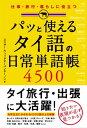 パッと使える タイ語の日常単語帳4500【電子書籍】[ スニ...