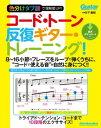色分けタブ譜で理解度UP! コード・トーン反復ギター・トレーニング!【電子書籍】[ 日下義昭 ]
