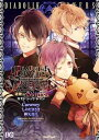 DIABOLIK LOVERS MORE, BLOOD 逆巻編 Sequel カナト・シュウ・レイジ【電子書籍】[ Carawey ]