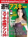 週刊アスキー 2015年 4/14号【電子書籍】[ 週刊アスキー編集部 ]