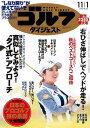 週刊ゴルフダイジェスト 2016年11月1日号2016年11月1日号【電子書籍】
