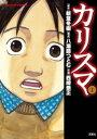 カリスマ 1巻【電子書籍】[ 新堂冬樹 ]