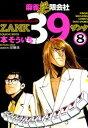 麻雀無限会社39 ZANK(8)【電子書籍】[ 本そういち ]
