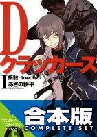 【合本版】Dクラッカーズ全10巻