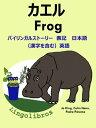 バイリンガルストーリー 表記 日本語(漢字を含む)と 英語: カエル ー Frog. 英語 勉強 シリーズ【電子書籍】[ LingoLibros ]