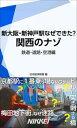 関西のナゾ 鉄道・道路・空港編 新大阪・新神戸駅なぜできた?【電子書籍】[ 日本経済新聞 ]