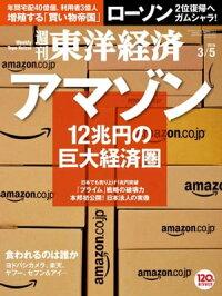 週刊東洋経済2016年3月5日号