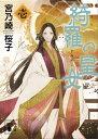 綺羅の皇女(1)【電子書籍】 宮乃崎桜子