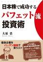 日本株で成功する バフェット流投資術【電子書籍】[ 大原浩 ]
