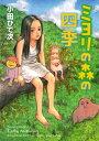 ミヨリの森の四季【電子書籍】[ 小田ひで次 ]