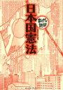 日本国憲法 ─まんがで読破─【電子書籍】[ バラエティ・アートワークス ]