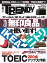 日経トレンディ 2015年 04月号 [雑誌]【電子書籍】[ 日経トレンディ編集部 ]