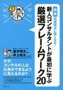 マジビジプロ 新人コンサルタントが最初に学ぶ 厳選フレームワーク20 MAJIBIJI pro[図解