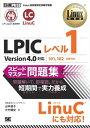 Linux教科書 LPICレベル1 スピードマスター問題集 Version4.0対応【電子書籍】[ 山本道子 ]