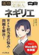 Webô���Ԥ�Ǻ�ߡ�������衪���ʸ�Ŀͥͥ��ꥨ Vol.1 Web�����Ʈ��