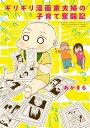 ギリギリ漫画家夫婦の子育て奮闘記【電子書籍】[ あかまる ]
