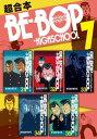 BEーBOPーHIGHSCHOOL 超合本版(7)【電子書籍】[ きうちかずひろ ]