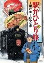 駅弁ひとり旅 5巻【電子書籍】[ 櫻井寛 ]