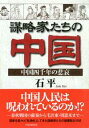 謀略家たちの中国中国四千年の悲哀【電子書籍】[ 石平 ] - 楽天Kobo電子書籍ストア