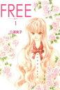 FREE1【電子書籍】[ 三浦実子 ]