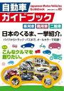 自動車ガイドブック 2016-2017 vol.632016-2017 vol.63【電子書籍】