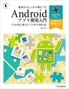 ��{���炵������g�ɂ'�Android�A�v���J����� Android Studio 2.x�Ή��y�d�q
