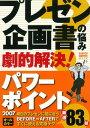 プレゼン・企画書の悩み 劇的解決!パワーポイント2007【電子書籍】