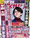女性セブン 2017年 11月2日号【電子書籍】[ 女性セブン編集部 ]