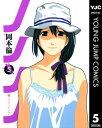 ノノノノ 5【電子書籍】[ 岡本倫 ]